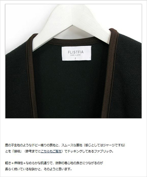 "FLISTFIA ""Piping Cardigan"""