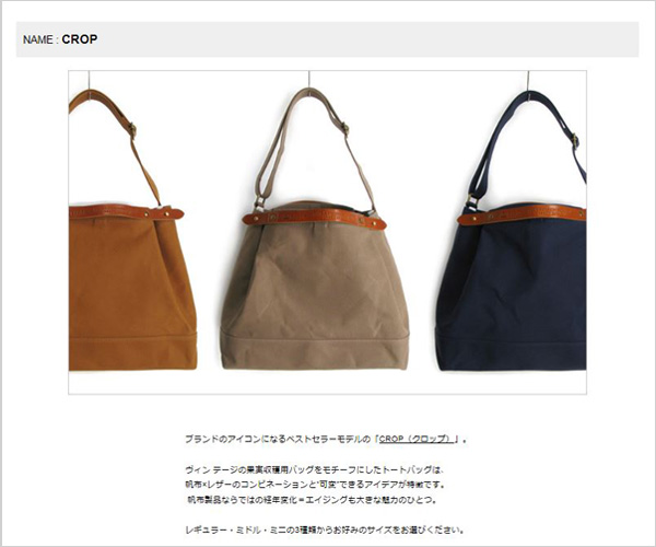 "about ""suolo(スオーロ) CROP middle"""
