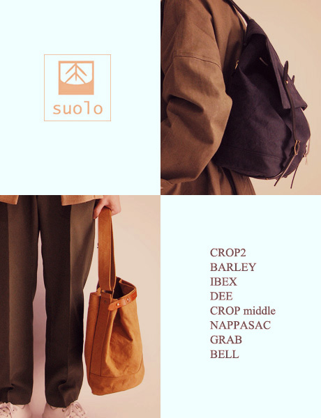 "~ 5minutes Style ~ 「suolo ""CROP2/ BARLEY/ IBEX/ DEE/ CROP middle/ NAPPASAC/ GRAB/ BELL""」"