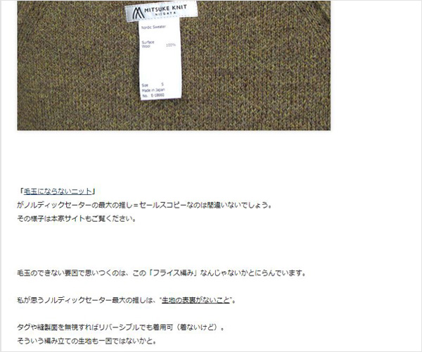 """【First】EEL Products """"Nordic Sweater"""""""