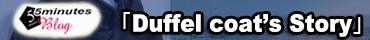 特集 「〜 Duffel coat's Story 〜」へ