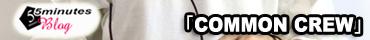 EEL Products(イール プロダクツ)COMMON CREW