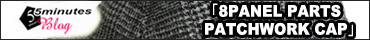 HICOSAKA(ヒコサカ)8パネル パーツ パッチワークキャップ